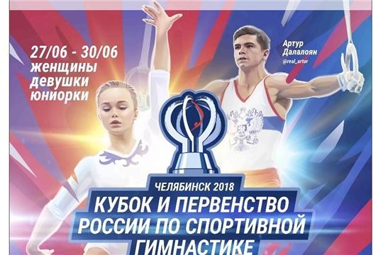 Гимнастки Чувашии выступят на Кубке и первенстве страны