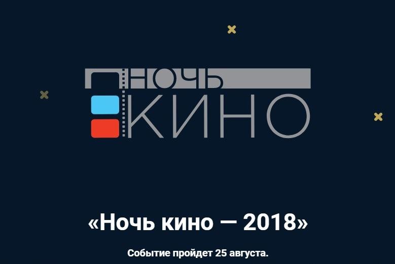 25 августа Чувашия присоединится к Всероссийской акции'Ночь кино-2018