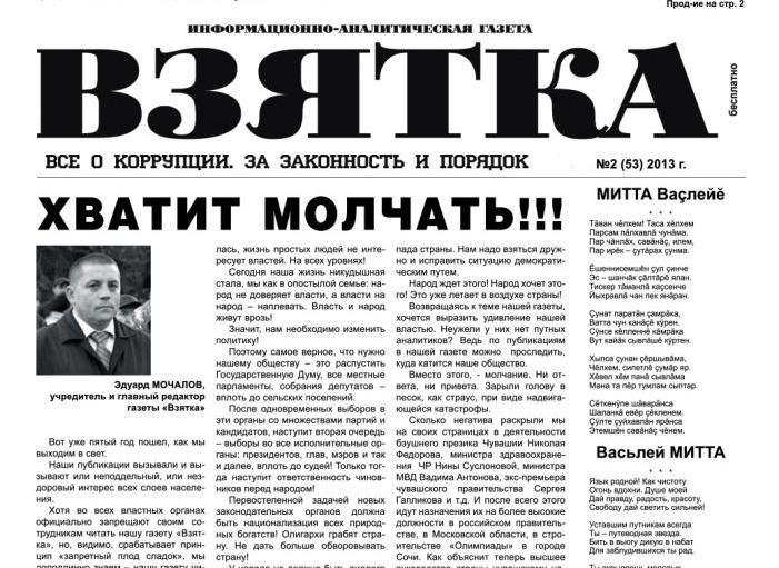 Вовановские цепные псы затыкают рты свободе прессы :400 часов рабства для главреда газеты «Взятка» по 282-й и 315-й