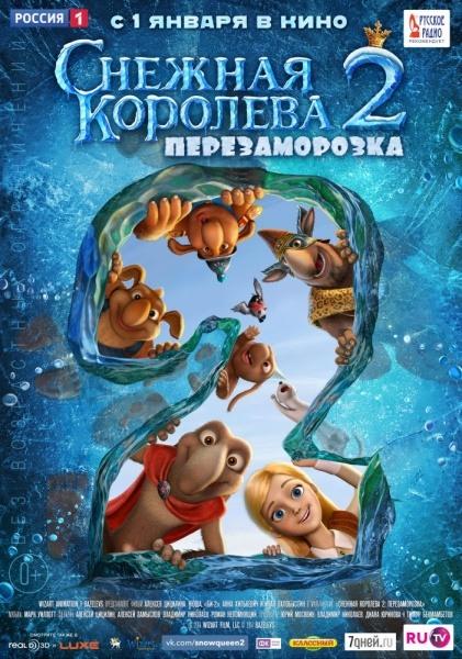 Снежная королева 2 перезаморозка 01 01