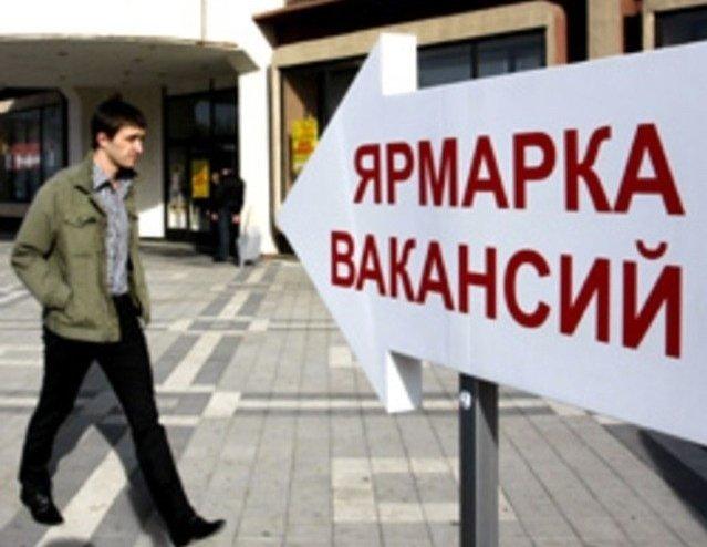 В Рубцовске пройдет ярмарка вакансий