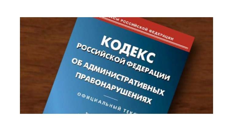 Коап административные правонарушения управляющих компаний