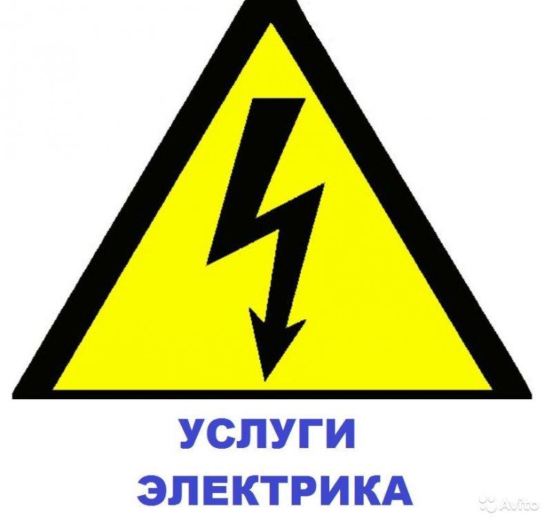 услуги электрика нижний тагил