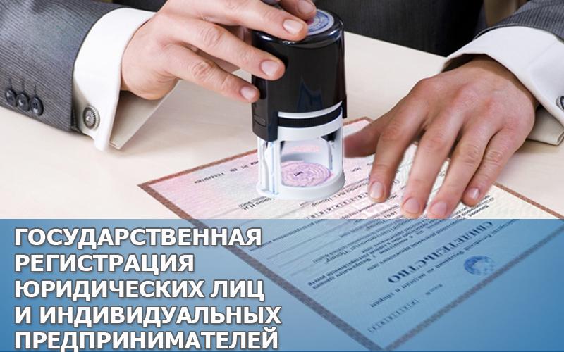 помощь в регистрации юридических лиц последние несколько