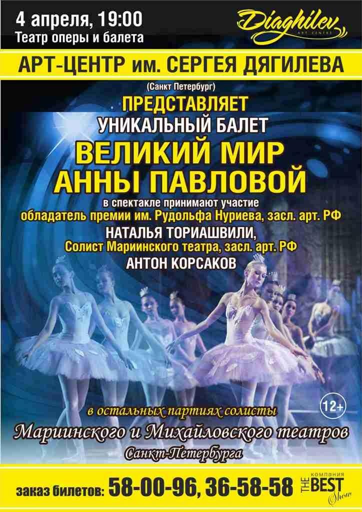 Театр Самарский театр оперы и балета  Расписание  Театр