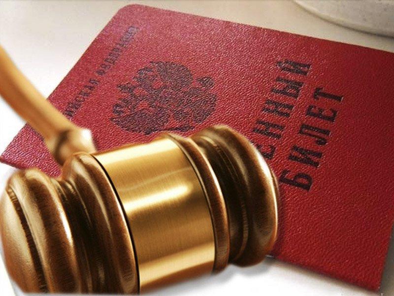 Прокурором Рубцовска в суд направлено уголовное дело в отношении местного жителя, уклонившегося от призыва на военную службу