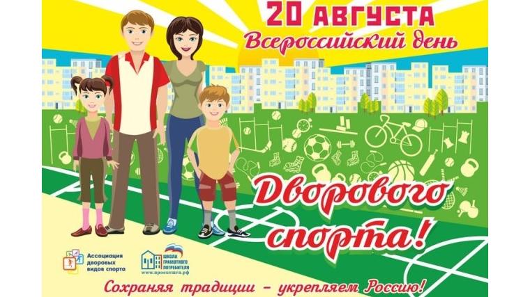 20августа вЛесном пройдет социальная акция «Всероссийский День дворового спорта»