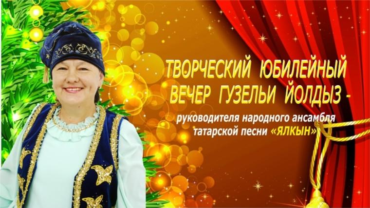 Юбилей 55 на татарском конкурсы