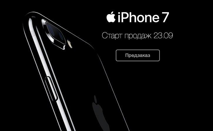 МТС в Поволжье открыла предзаказ на iPhone 7 и iPhone 7 Plus начнет продажи