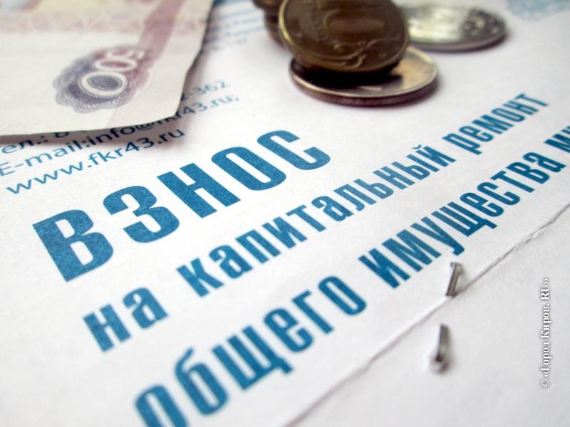 Ростовская область получит около 20 миллионов рублей на компенсацию взносов на капремонт.