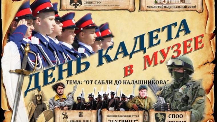 ВВолгограде впервый раз организуют День вмузее для кадет