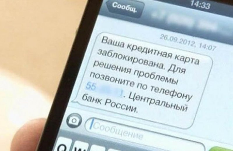 мошенничество по телефону заблокирован менее