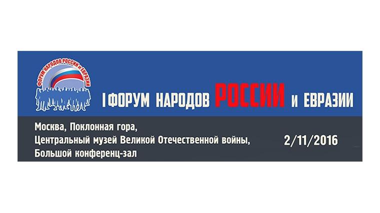 Ансамбль «Миряне» примет участие в пленуме народов Российской Федерации иЕвразии