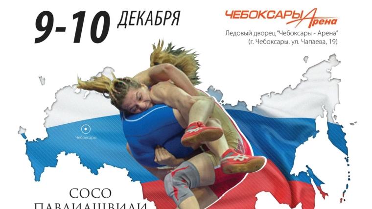 Проведение Кубка Российской Федерации повольной борьбе