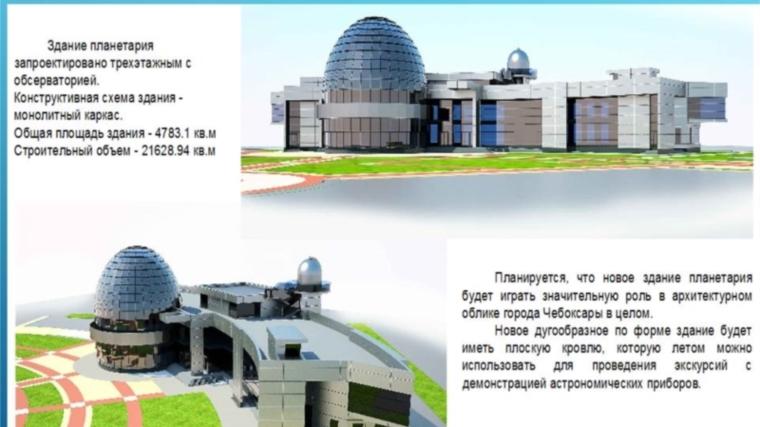 Игнатьев официально утвердил создание Планетария вЧебоксарах