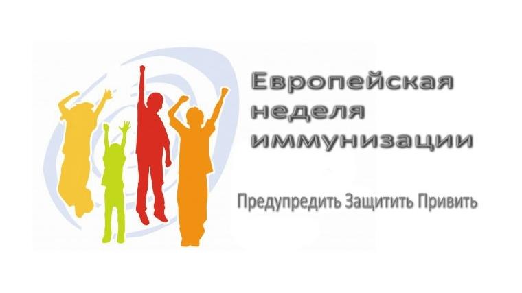 Европейская неделя иммунизации: