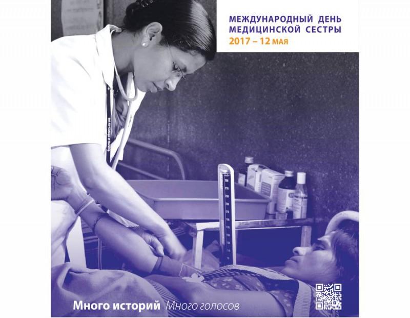 Сегодня отмечается Международный день врачебной сестры