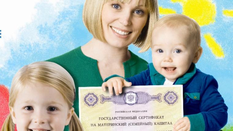 Материнский капитал научебу ребенка