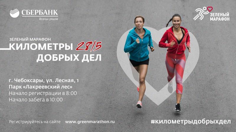 Самарцев приглашают принять участие в«Зеленом марафоне»