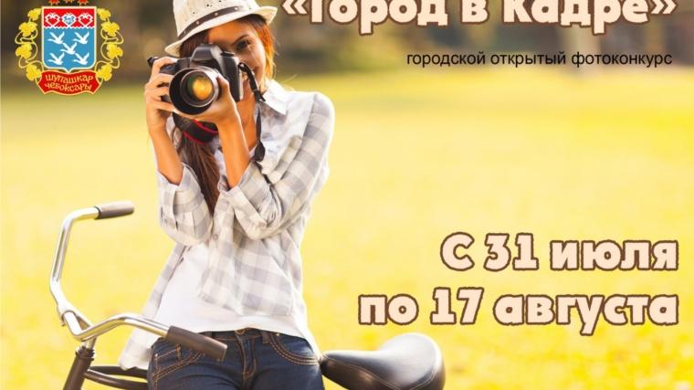 В рамках Дня города Чебоксары объявлен фотоконкурс