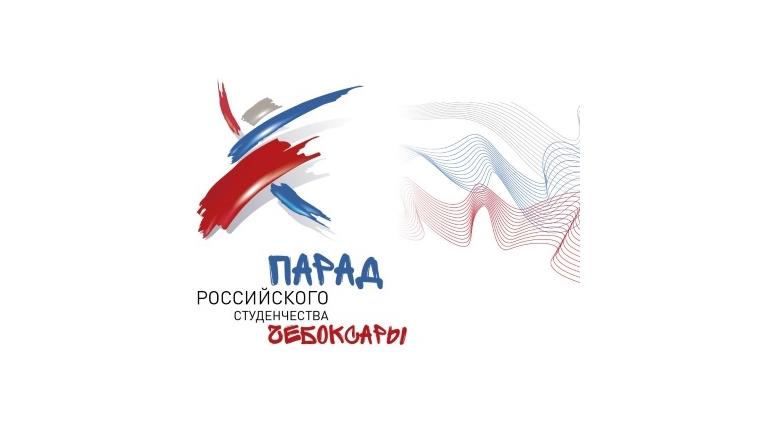 Парад русского студенчества соединил 7000 первокурсников Ставрополя
