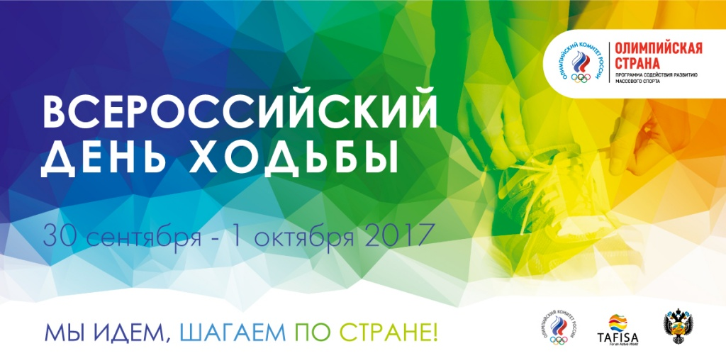 Всероссийский день ходьбы пройдет вПетрозаводске