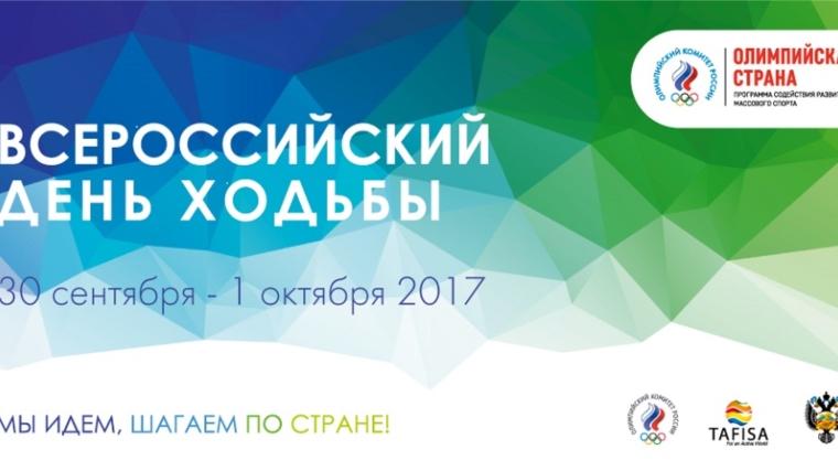 Липчане приняли участие воВсероссийском дне ходьбы