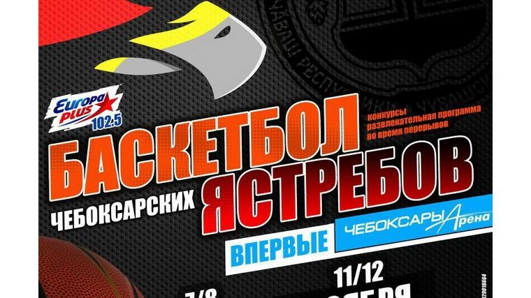 «Чебоксарские Ястребы» приглашают болельщиков нановые игры 11 и12ноября