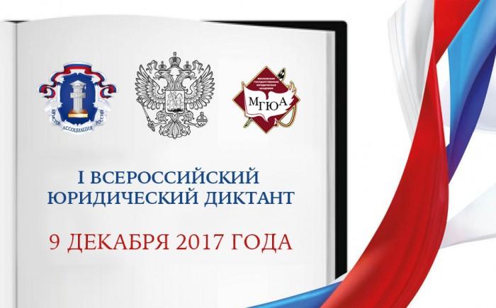 Всероссийский юридический диктант прошел вТуле