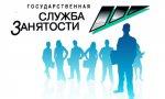 Чувашия вошла в десятку лучших российских регионов в сфере занятости населения