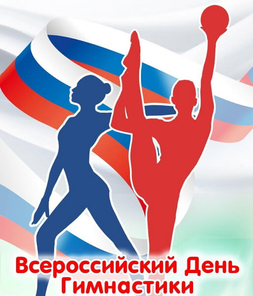 На Московской набережной отметят Всероссийский день гимнастики