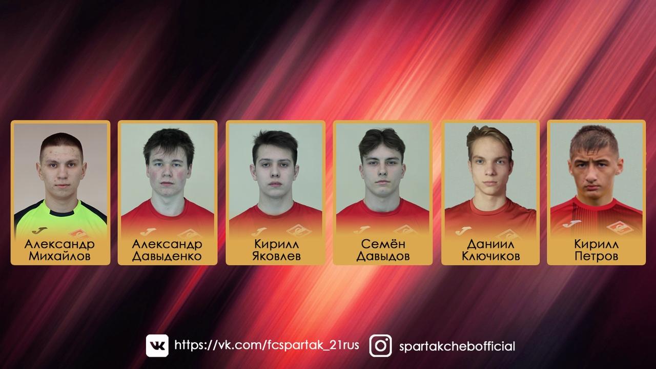 В составе ФК 'Спартак' Чебоксары произошли изменения