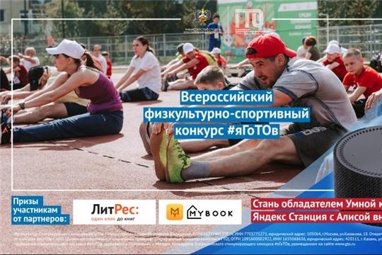 Жителям Чувашии предлагают принять участие во всероссийском конкурсе #яГоТОв