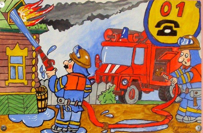 Класс открытки, открытки пожарная безопасность