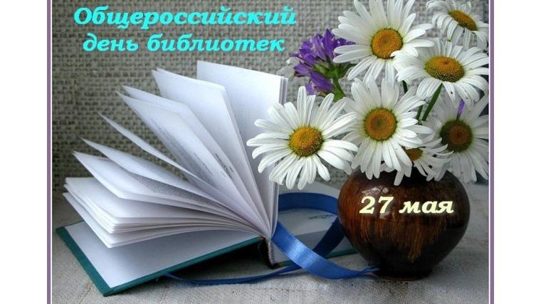 В библиотеках Новочебоксарска пройдет День открытых дверей