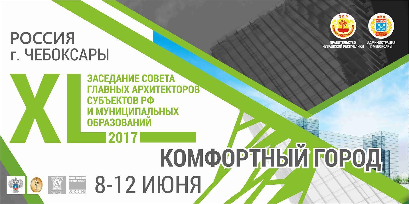86435 Ведущие архитекторы России встретятся в столице Чувашии Анализ - прогноз Свой дом Чувашия